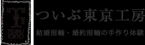 ついぶ東京工房 | 結婚指輪・婚約指輪の手作り体験