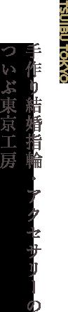 手作りの結婚指輪・マリッジリングのついぶ東京工房